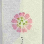 DM09家紋ぽち三つ横見桜